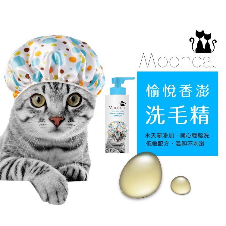 【月亮喵喵】愉悅香澎洗毛精